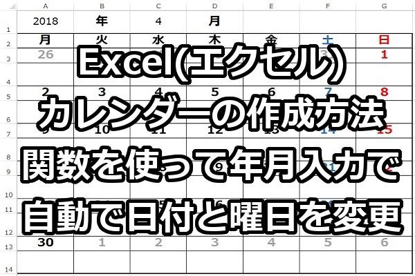 Excel(エクセル)カレンダーの作成方法|関数を使って年月入力で自動で日付と曜日を変更