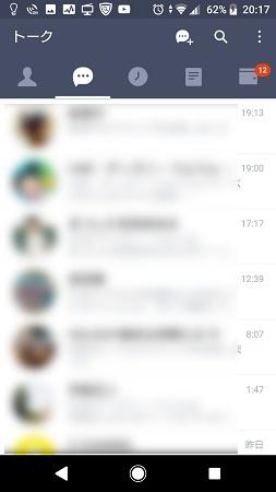 LINEの未読メッセージを確認して未読数の表示を消した