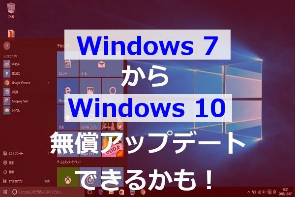 Windows7 windows10 アップグレード 手順