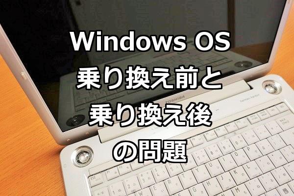 Windows7のサポートが終了するときにOSを乗り換えないと起きる問題とは?