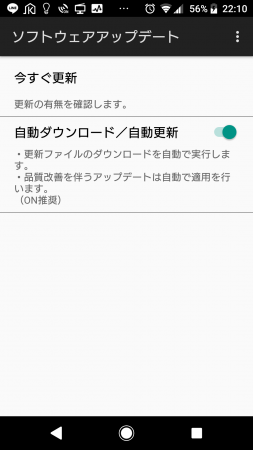 Androidのソフトウェアアップデートをする