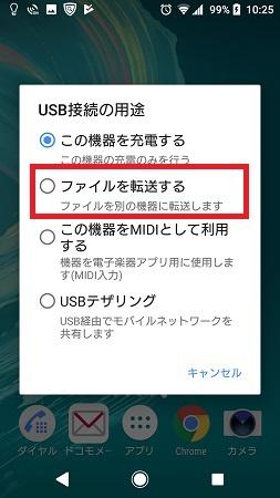 パソコンがスマホを認識しないときの原因を解決する方法!【対処法1】USB接続の用途を選択する