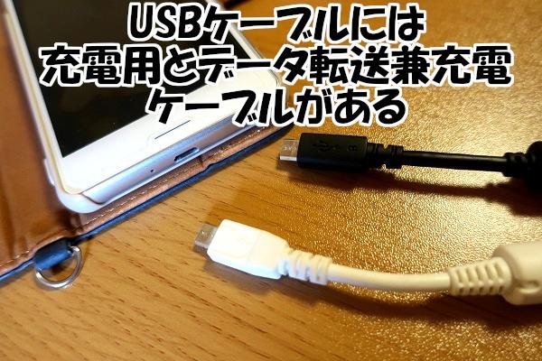 パソコンがスマホを認識しない!【対策2】USBケーブルを他のに交換してみる