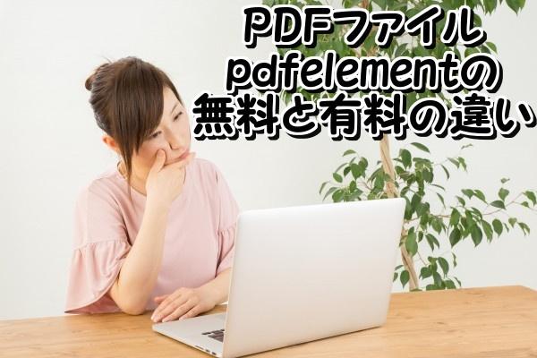 PDFソフトのPDFelement 6 Proの無料版と有料版の違いを比較