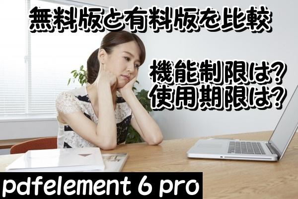 PDFelement 6 Proの無料版と有料版の機能性能や使用期限について
