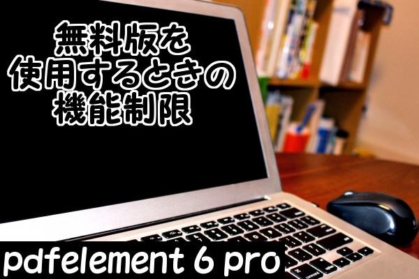 pdfelement 6 proの無料版を使用するときの機能制限