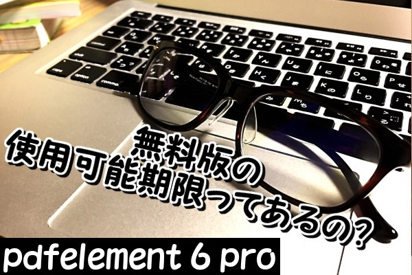 PDFelement 6 Proの無料版の使用可能期限はいつまで?