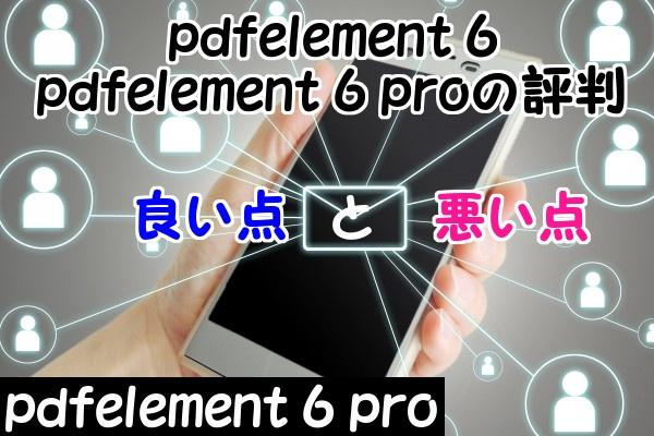 pdfelement 6・pdfelement 6 proの良い評判と悪い評判