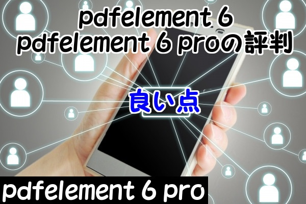 pdfelement 6・pdfelement 6 proの良い評判