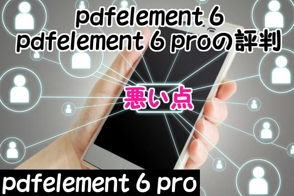 pdfelement 6・pdfelement 6 proの悪い評判