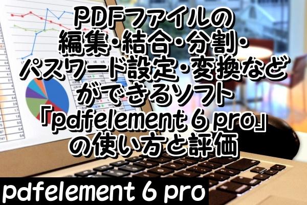 PDFファイルの編集・結合・分割・パスワード設定・変換などができる使い方