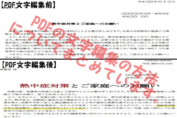 pdf 編集 文字 消す