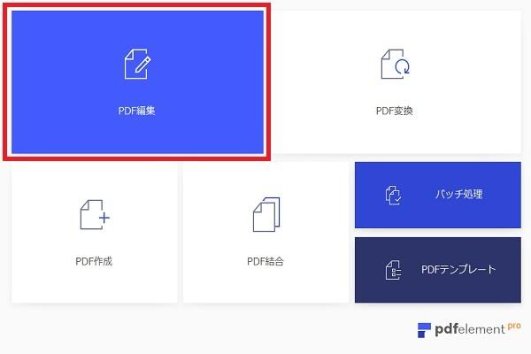 PDFelement 6 ProでPDFファイルを編集する