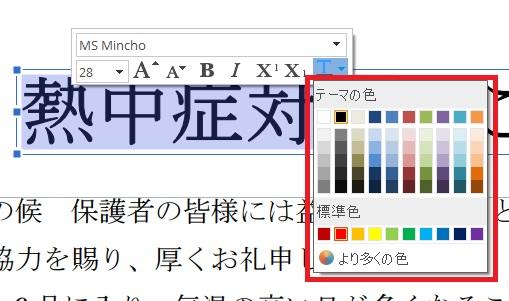 pdf 文字色 変え