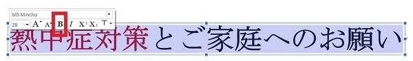 PDF編集!文字を太文字にする その1