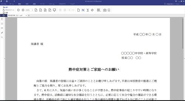 PDFelement 6 ProでPDFファイルを開いた状態の画像
