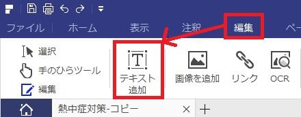 PDF編集!文字を追加する方法 その1