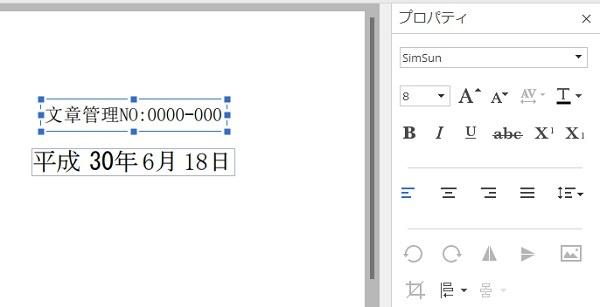 PDF編集!文字を追加する方法 その3