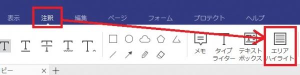 PDF編集!PDFの文字にマーカーを引く(エリアハイライト機能)その1