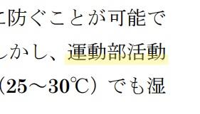 PDF編集!PDFの文字にマーカーを引く(エリアハイライト機能)その2