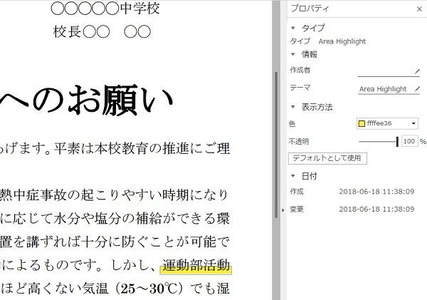 PDF編集!PDFの文字にマーカーを引く(エリアハイライト機能)その3