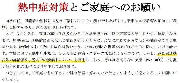 PDF編集!PDFの文字にマーカーを引く(エリアハイライト機能)その4