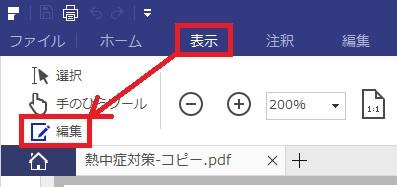 PDFファイルを編集できるようにする【PDFelement 6 Pro】