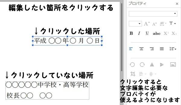 PDF文字編集!編集したい箇所をクリックする