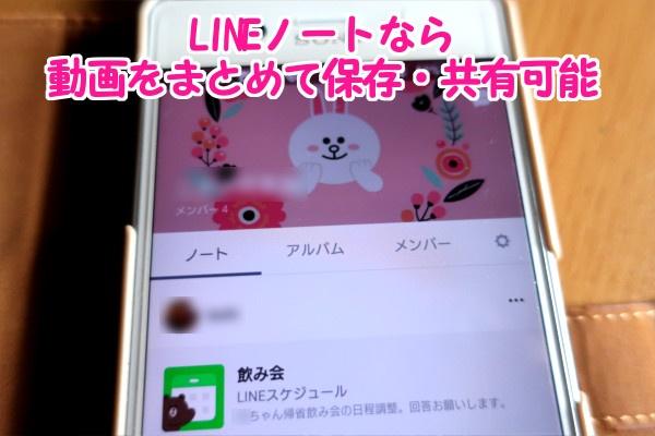 LINEで動画を共有・保存するならノート機能を使う