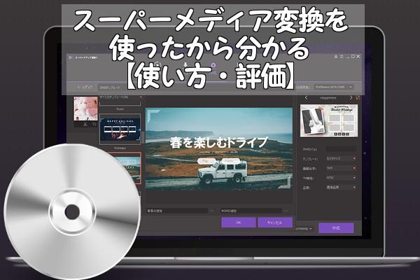 Mac 変換 スーパー メディア
