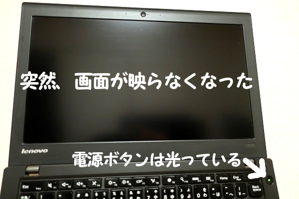 ThinkPadx240パソコンの画面が突然真っ暗になった