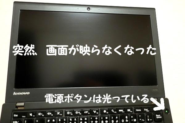 Thinkpadパソコン故障 本体電源は入るのに画面が映らないときの対処方法 Windowsパソコン初心者ナビ