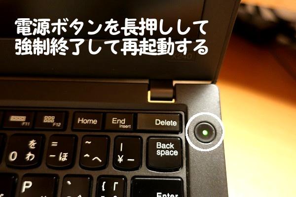 パソコンの強制終了は電源ボタンを長押しする