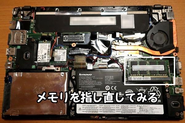 パソコンの裏蓋を開けてメモリを差し直す