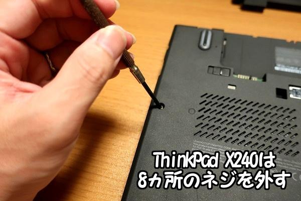 ThinkPadx240の裏のカバーは8個のネジを取って外す