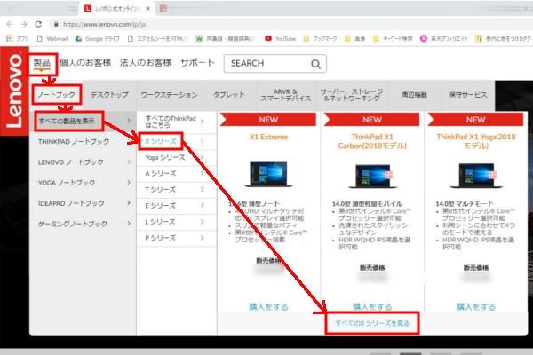 レノボThinkPadX280購入画面まで進む