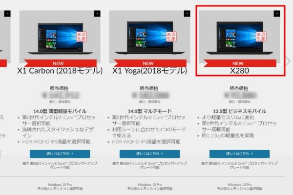 レノボThinkPadX280を選ぶ