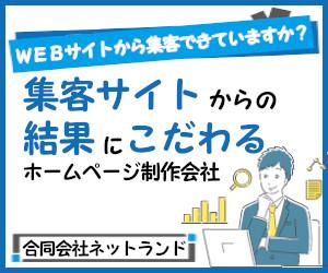 WEB集客専門の福岡市・糸島市のホームページ制作会社